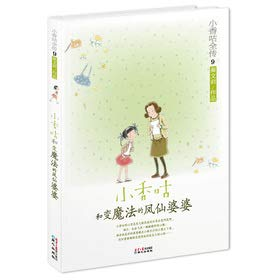 9787547706671: Little Xiang Gu and Magician Impatiens Old Lady (Chinese Edition)