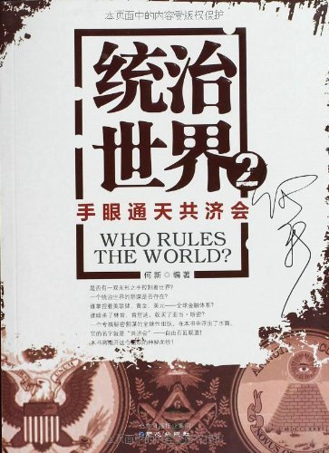 9787547708026: Who Rules The World(2 mighty Free-Mansion) (Chinese Edition)