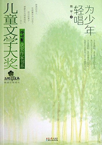 9787547710128: Five leaf grass Wencong Children's Literature Award Prize winning writer Bing Xin book series : sing for teenagers(Chinese Edition)