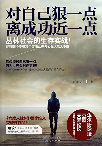 9787547710357: A little hard on himself . from the success of last point(Chinese Edition)