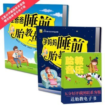 9787547713518: Pregnant mothers prenatal bedtime story book + expectant father Prenatal read story books full two pregnant Talmud prenatal music motherhood knowledge Preschool Books(Chinese Edition)