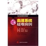 Fine analysis of clinical difficult cases - blood system difficult cases(Chinese Edition): OU YANG ...