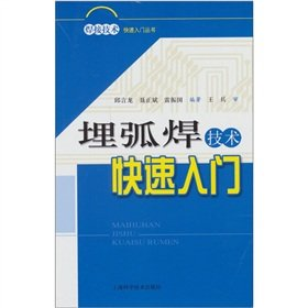 9787547807385: Quick Start submerged arc welding technology(Chinese Edition)