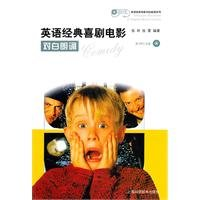 9787547807972: Dialogues in English classic comedy movies - mp3 CD inside (Chinese Edition)