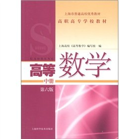 Higher Mathematics (Vol.2) (6th Edition)(Chinese Edition): SHANG HAI GAO XIAO GAO DENG SHU XUE BIAN...