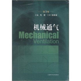 Genuine brand new guarantee mechanical ventilation (3rd Edition) Zhu Lei Shanghai Science and ...