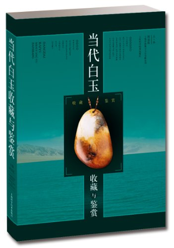 The contemporary white jade Favorite Appreciation(Chinese Edition): HE QI LIAN