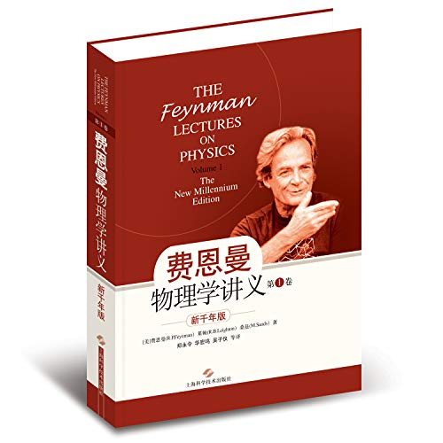 9787547816363: New Millennium Edition : Feynman Lectures on Physics ( Volume 1 )(Chinese Edition)