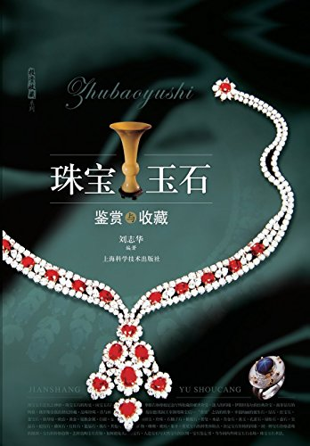 Genuine] appreciation and collection jewelery(Chinese Edition): LIU ZHI HUA ZHU BIAN