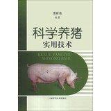 9787547817650: Scientific pig practical technology