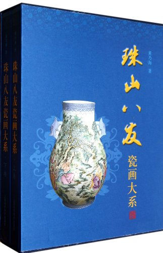 9787547818039: A Series Of Encaustics Made by Eight Friends Of Zhushan (Chinese Edition)