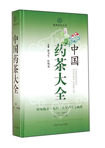 Chinese herbal encyclopedia(Chinese Edition): JIANG LI SHENG . YE MING HUA ZHU