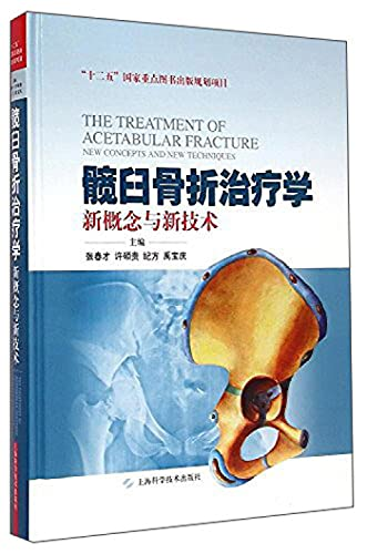 9787547825211: Acetabular fractures: a New Concept and New Technology(Chinese Edition)