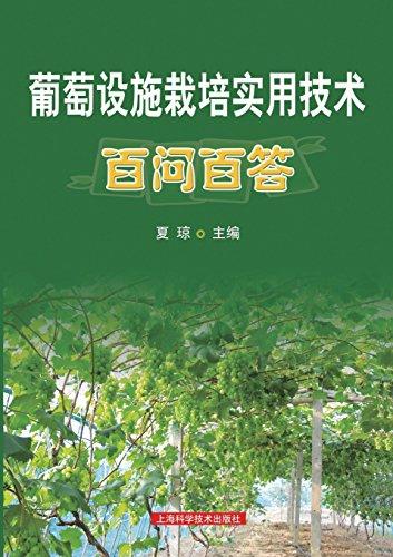 9787547826096: 葡萄设施栽培实 - 世纪集团 (Chinese Edition)