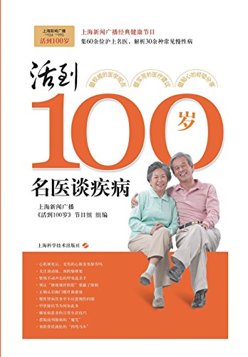 Live to be 100 - doctors talk about disease(Chinese Edition): SHANG HAI XIN WEN GUANG BO JIE MU ZU