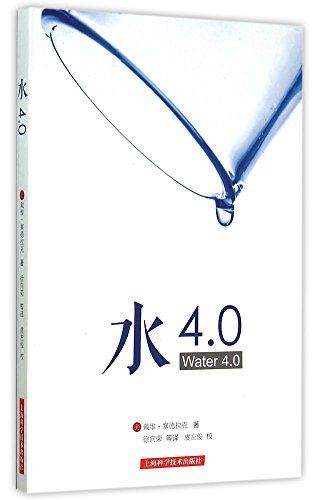 9787547827291: Water 4.0: The Past, Present, and Future of the World's Most Vital Resource (Chinese Edition)