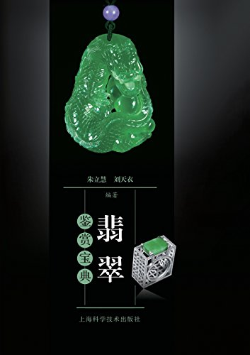 9787547827819: A Guide to Jadeite Appreciation (Hardcover) (Chinese Edition)