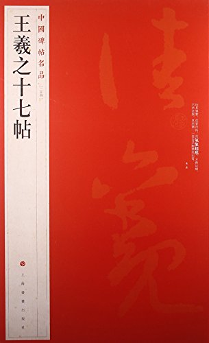 Wang Xizhi Calligraphy WorksFamous Chinese Inscription 24 (Chinese Edition): ben she