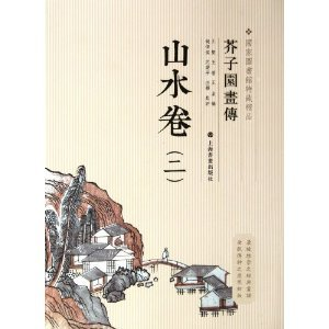 9787547902790: Landscape-Picture Biography of Jiezi Garden-2 (Chinese Edition)