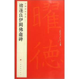 9787547903995: Chu Suiliang Yique Shrine Stele - Classic Chinese Calligraphy - 45 (Chinese Edition)