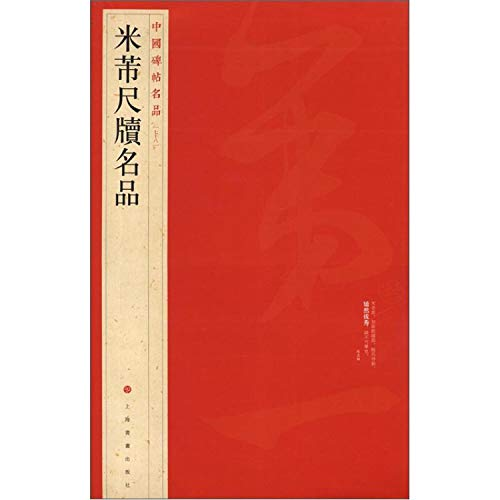 Mi Fu chido Famous Chinese rubbings. Famous seventy-eight] Paperback genuine(Chinese Edition): BEN ...