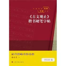 Hard Pen the copybook - contemporary calligraphic: XIE FEI MO