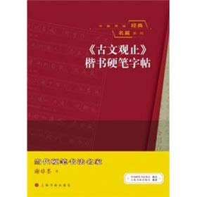 9787547904473: The classic Famous series: classical view only regular script Yingbi copybook(Chinese Edition)
