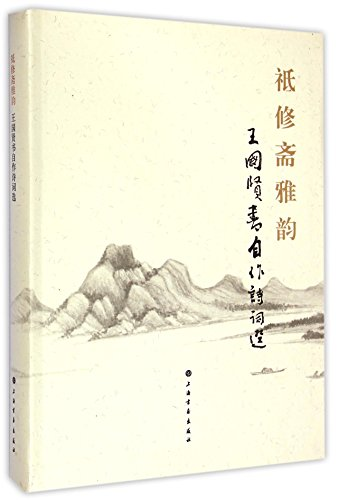 9787547908884: Elegance of Zhixiu Studio (Wang Guoxians Calligraphy of His Own Poem Works) (Chinese Edition)