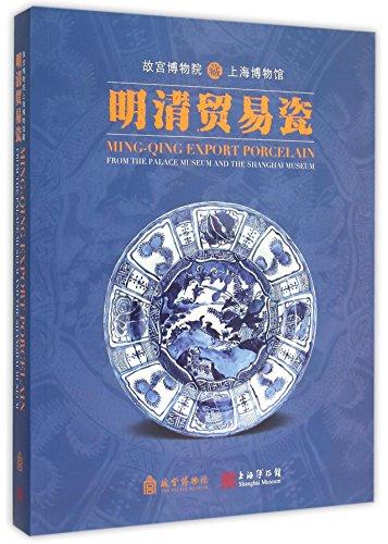 9787547910597: 故宫博物院藏上海博物馆明清贸易瓷