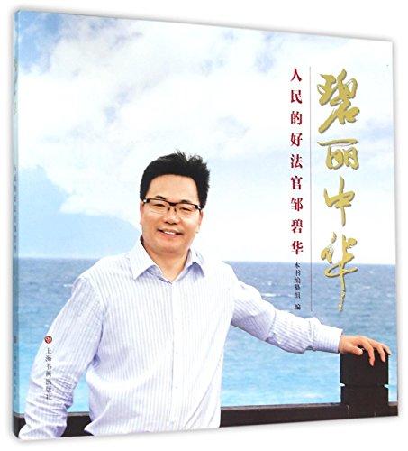 Bili China - good judge of people Zoubi Hua(Chinese Edition): ZUAN ZU ZHU