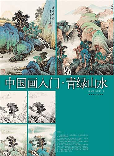 9787547913109: 中国画入门(青绿山水)