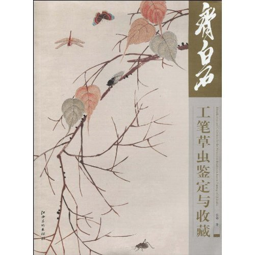 9787548000235: The identification and collection of Chinese realistic grass-and-insect paintings by Qi Baishi (Chinese Edition)