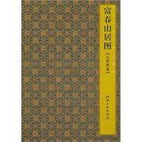 Fuchun Mountains (co-walled tu) (hardcover)(Chinese Edition)