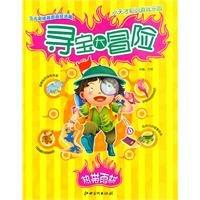 Treasure Adventure: Tropical Rainforest(Chinese Edition): LIU MAN TAO