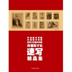 9787548003823: Central Academy of Fine Arts School of Tsinghua University. China Academy of Art Collection of sketches previous outstanding student [paperback](Chinese Edition)
