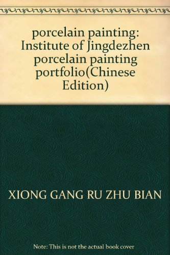 9787548004417: porcelain painting: Institute of Jingdezhen porcelain painting portfolio(Chinese Edition)