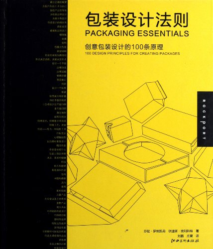 Packaging design rules (100 creative packaging design principle)(Chinese Edition): MEI) SHA LA LUO ...