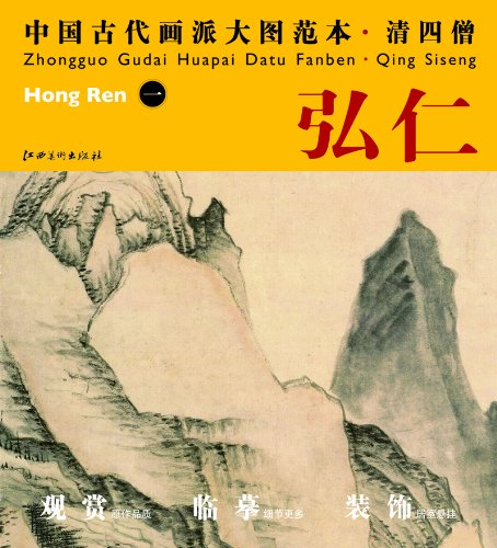 9787548010593: Four Monk Painters in the Qing Dynasty-Hong Ren-Models of Chinese ancient paintings (I) (Chinese Edition)