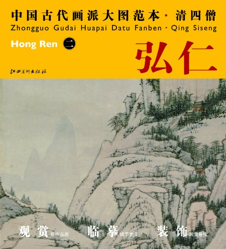 9787548010609: Four Monk Painters in the Qing Dynasty-Hong Ren-Models of Chinese ancient paintings (II) (Chinese Edition)