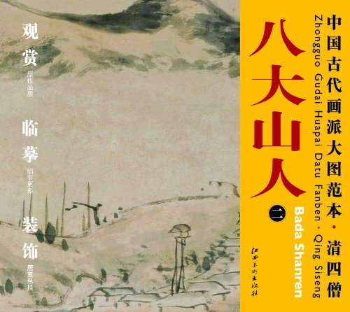 9787548010647: Four Monk Painters in the Qing Dynasty-Bada Shanren-Models of Chinese ancient paintings (II) (Chinese Edition)