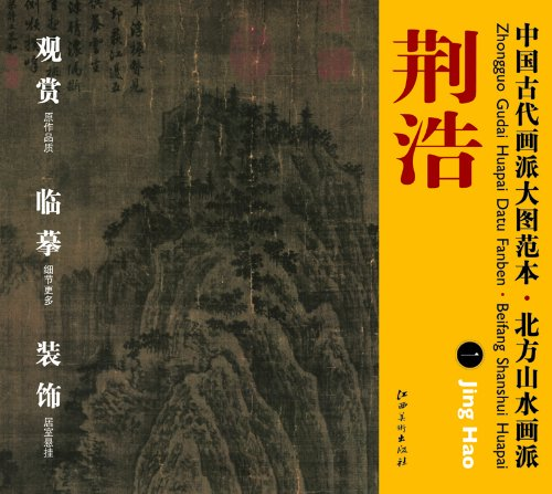 9787548011835: Northern landscape painting school: Jing Hao--Models of Chinese ancient paintings--I (Chinese Edition)