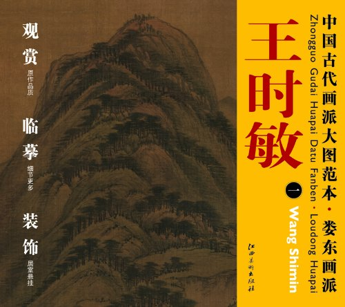 9787548011873: Loudong painting school: Wang Shimin-Models of Chinese ancient paintings-I (Chinese Edition)