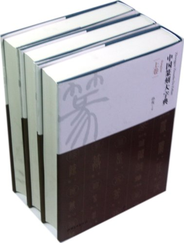 9787548012825: A Large Dictionary of Chinese Seal Characters (3 Volumes in all) (Chinese Edition)