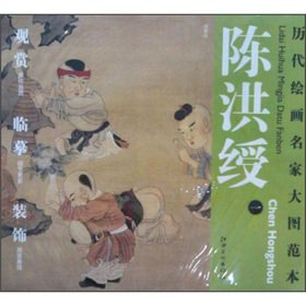 Chronicles paintings of famous writers enlarge of template: Hongshou (1) Children Playing Figure(...