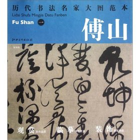 9787548014096: The ancient calligraphy enlarge template Fu Shan (1): dual Shou poetry(Chinese Edition)