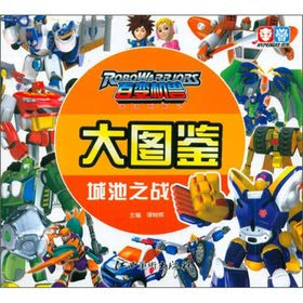 Variety Zoids large illustrations fortresses of war(Chinese Edition): TAN SHU HUI
