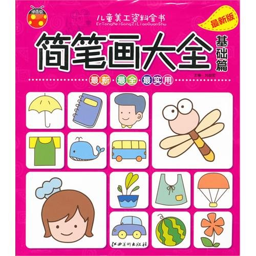 The children art information Britannica stick figure Daquan (Basics)(Chinese Edition): LIU YI HONG