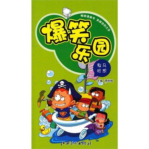 Funny fantasy - Comedy Paradise(Chinese Edition): TAN SHU HUI