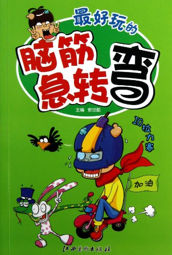 The most fun Riddles: IQ Rally(Chinese Edition): ZI SHI KU