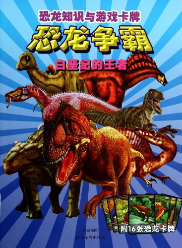 9787548022312: Dinosaurs knowledge and game cards dinosaur hegemony: the king of the Cretaceous (with 16 dinosaur cards)(Chinese Edition)